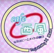 CAFE西風