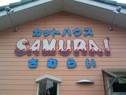 カットハウス SAMURAI