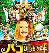 映画[パコと魔法の絵本]