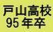 戸山高校1995卒業生です。