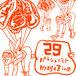 「29パラシュート」マガジン
