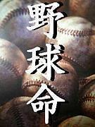 穎明館中学軟式野球部