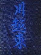 川越東高等学校 剣道部