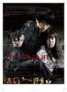 映画『アサシン An Assassin』
