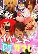 ★キラキラ団×丸乳威頭☆