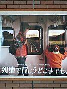 列車で行こうどこまでも。