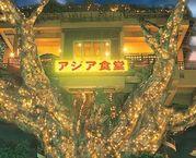 アジア食堂 in 沖縄