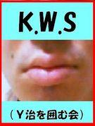 K.W.Sバスケ部Y治を囲む会