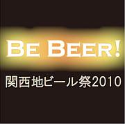 Be Beer! -関西地ビール祭2010-