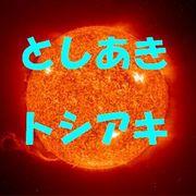 ◆としあき◆さん集まれ〜!!