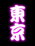 1984年度生まれママ★in東京