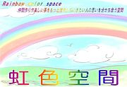 虹色空間☆コーチングin茨城