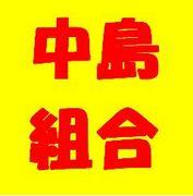 鶴5小 中島組合