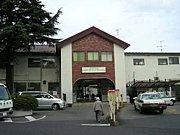 野田市駅。