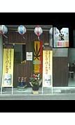 串カツ屋専門店『宝』