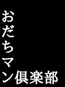 おだちマン倶楽部~episode?~