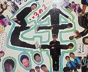 広坂学級☆3年2組