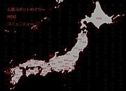 心霊スポットめぐり〜関東