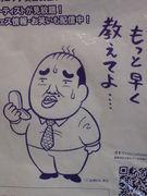 高知県人 ミーハー集まれ☆