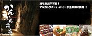 かんかん商店 五反田店