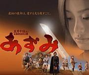 あずみ the Movie