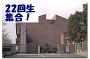愛知県立一宮興道高校 22回生