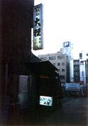 mixi北海道グルメ美食コミュ