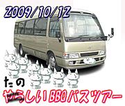 (^ω^)【10/12BBQ系】(^ω^)