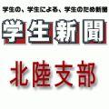 学生新聞北陸版!!