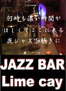Bar Lime cay (♪音楽酒場♪)