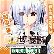 菜原 捺【W.L.O. 世界恋愛機構】