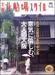 北船場スタイル〜淀屋橋・北浜〜
