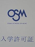 OSM声優コース2005〜2007