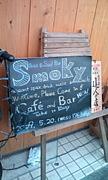 Bluse & Soul Bar☆昼Smoky☆