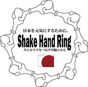 Shake Hand Ring