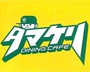 「タマケリ」@ダイニングカフェ