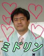 ★翠川ゼミ★