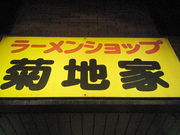 ♪菊地家♪