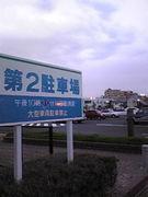 青家第2駐車場