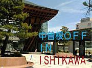 中曽根OFF in ISHIKAWA