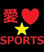 スポーツが好き!in愛知県