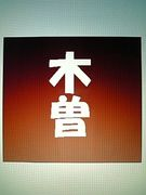 ★玉川木曽っ子★