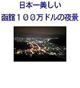 函館100万ドルの夜景愛好会