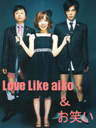 Love Like aiko &お笑い