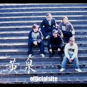 黄泉〜yomi〜