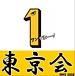 ソフトバンク ホークス東京会
