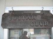ギター部には夢しかないだろ!