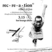 rec・re・a・tion