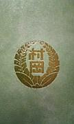 藤沢市立村岡小学校/H,13卒
