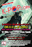K-POPCORN@スタッフコミュ